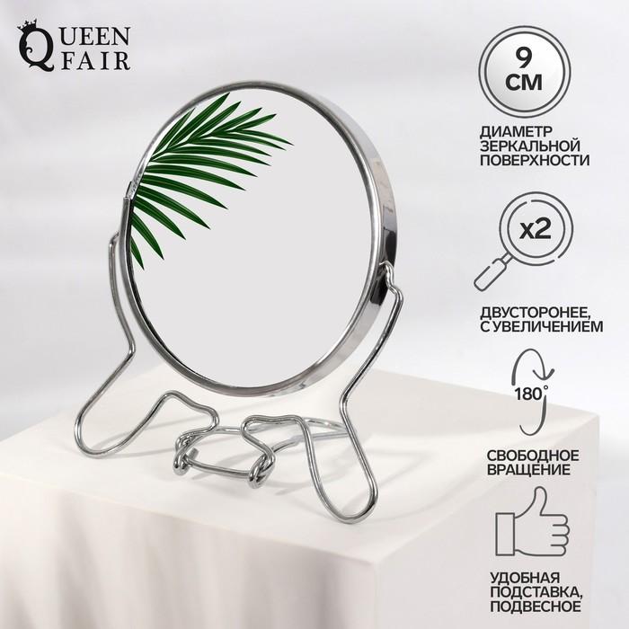 Зеркало складное-подвесное, круглое, d=10см, двустороннее, с двукратным увеличением, цвет серебристый