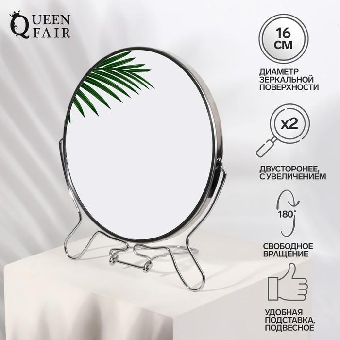 Зеркало складное-подвесное, круглое, d=17см, двустороннее, с двукратным увеличением, цвет серебристый
