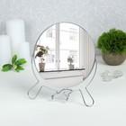 Зеркало складное-подвесное, с увеличением, d зеркальной поверхности — 18,5 см, цвет серебряный, УЦЕНКА