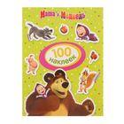 100 наклеек «Маша и Медведь»