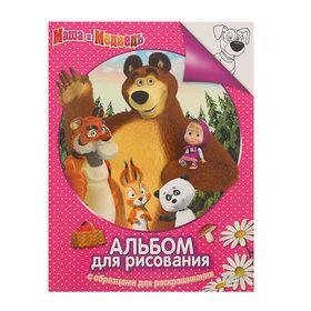Альбом для рисования и раскрашивания. Маша и Медведь. (розовый)