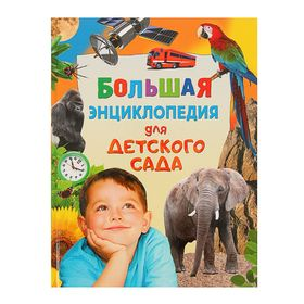 Большая энциклопедия для детского сада