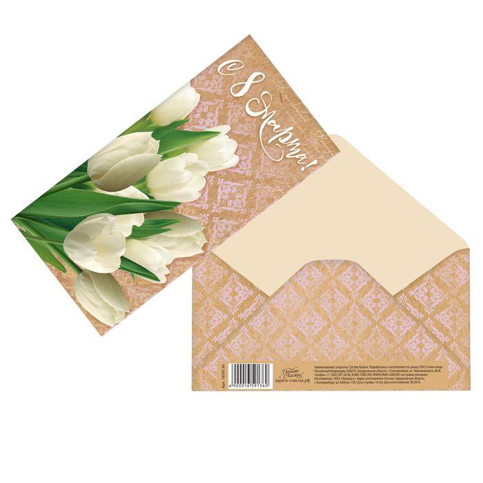 Конверт для денег «С 8 Марта», белые тюльпаны, 16,5 × 8 см