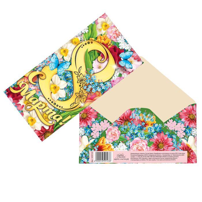 Конверт для денег «С 8 Марта», яркое, 16,5 × 8 см