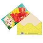 Конверт для денег «С 8 Марта», тюльпаны и мимозы, 16,5 × 8 см