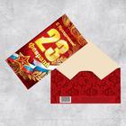 Конверт для денег «С праздником 23 Февраля», красная звезда, 16,5 × 8 см