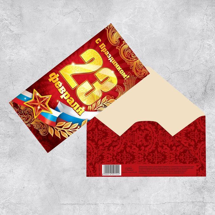 Извинения стихах, открытка конверт с 23 февраля распечатать