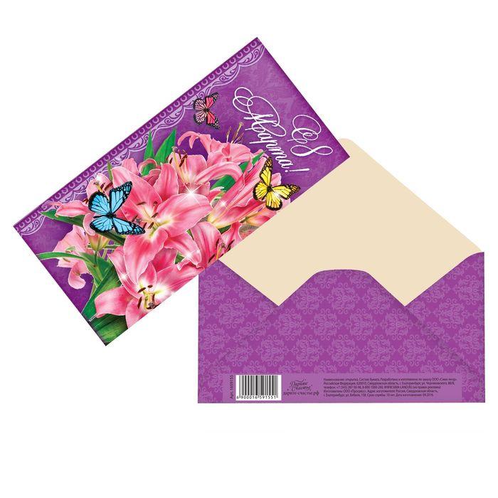 """Конверт для денег """"С 8 Марта"""", розовые лилии"""