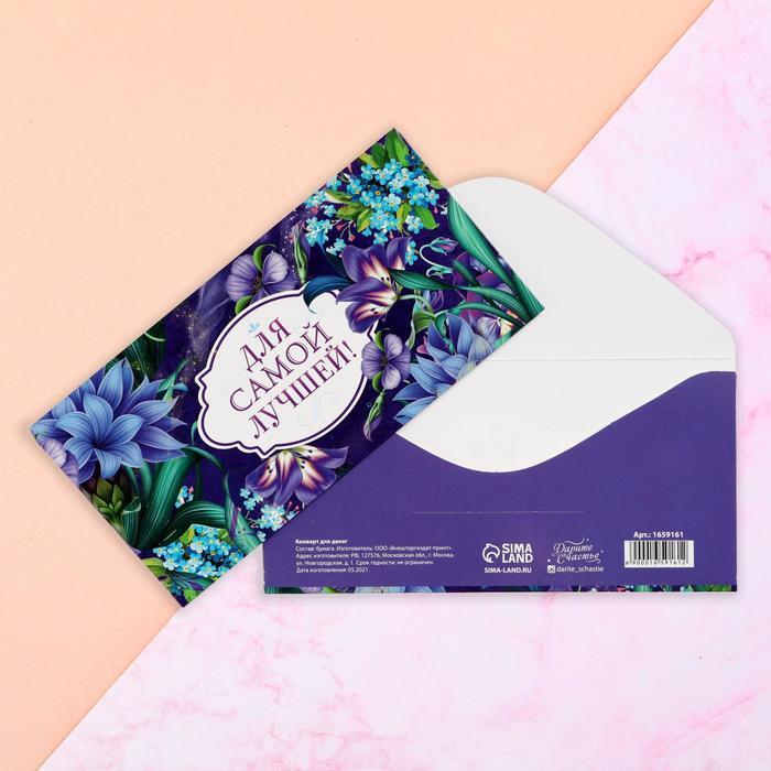 Конверт для денег «Для самой лучшей», синие цветы, 16,5 × 8 см