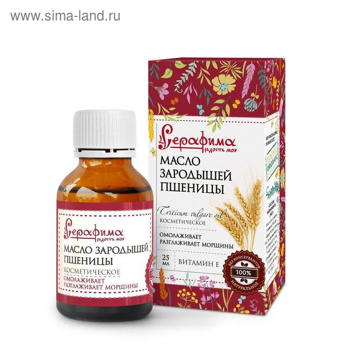 """Косметическое масло зародышей пшеницы """"Серафима"""", 25 мл"""