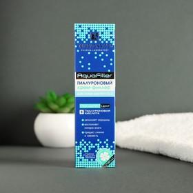 Крем-филлер Novosvit aquafiller, гиалуроновый, для кожи вокруг глаз, 20 мл