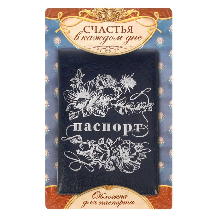 """Паспортная обложка """"Паспорт"""" цветы, экокожа"""