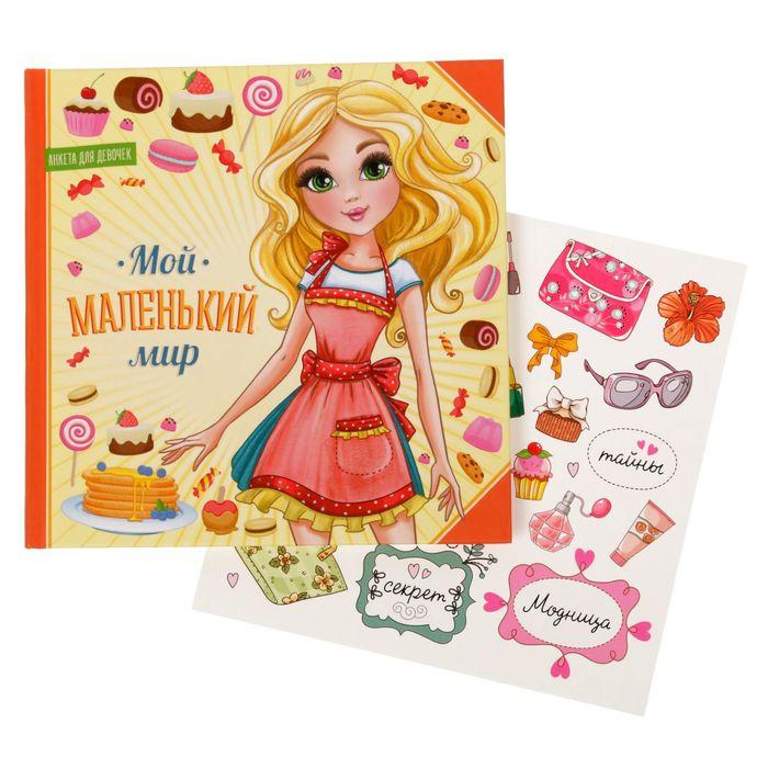 """Анкета для девочек с наклейками """"Мой маленький мир"""", 14,5 х 14,5 см, твёрдая обложка, 20 страниц"""
