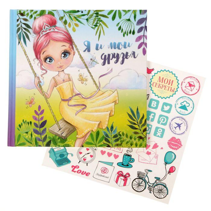 """Анкета для девочек с наклейками """"Я и мои друзья"""", 14,5 х 14,5 см, твёрдая обложка, 20 страниц"""