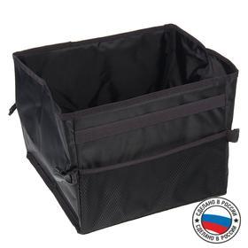 Органайзер складной в багажник, 30х30х25 см