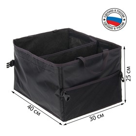 Organizer folding in the trunk, with a movable partition, 40x30x25 cm