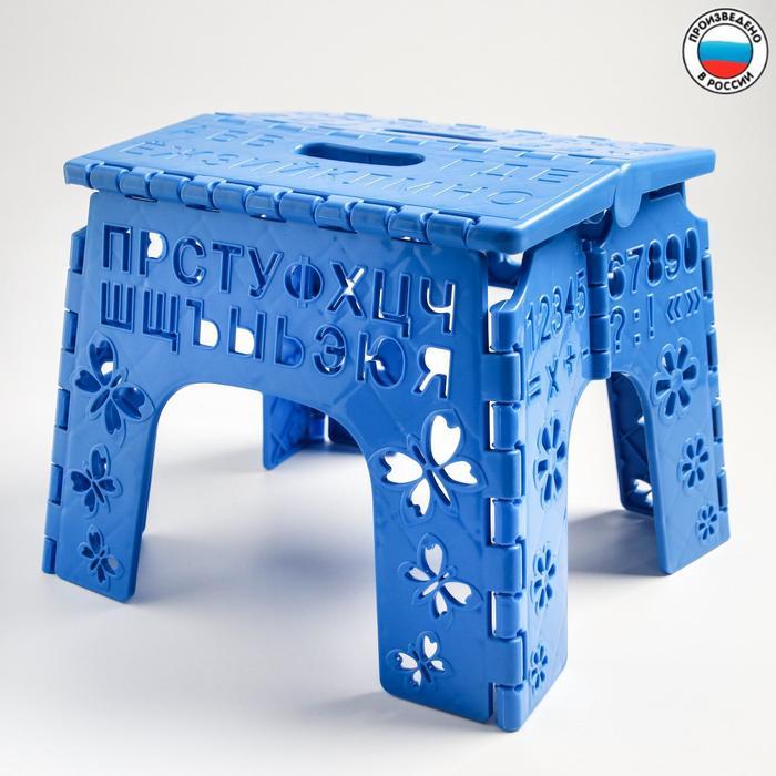 Детский табурет-подставка складной «Алфавит», цвет синий