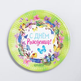 """A paper plate """"happy Birthday"""" Flowers, 18 cm"""