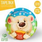 """A paper plate """"happy birthday"""", Teddy bear, 18 cm"""