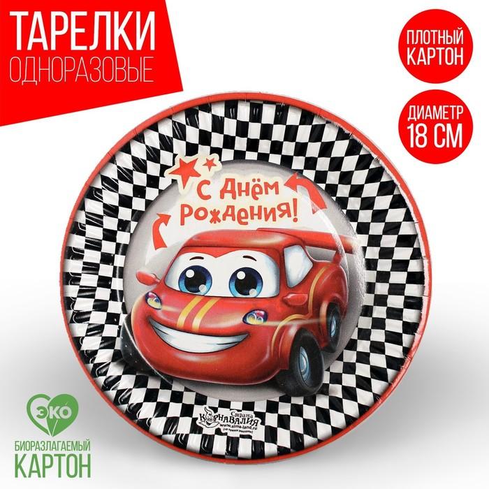 "A paper plate ""happy Birthday"",Wheelbarrow, 18 cm"