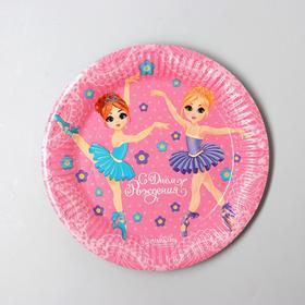 "A paper plate ""happy Birthday"", Ballet, 18 cm"