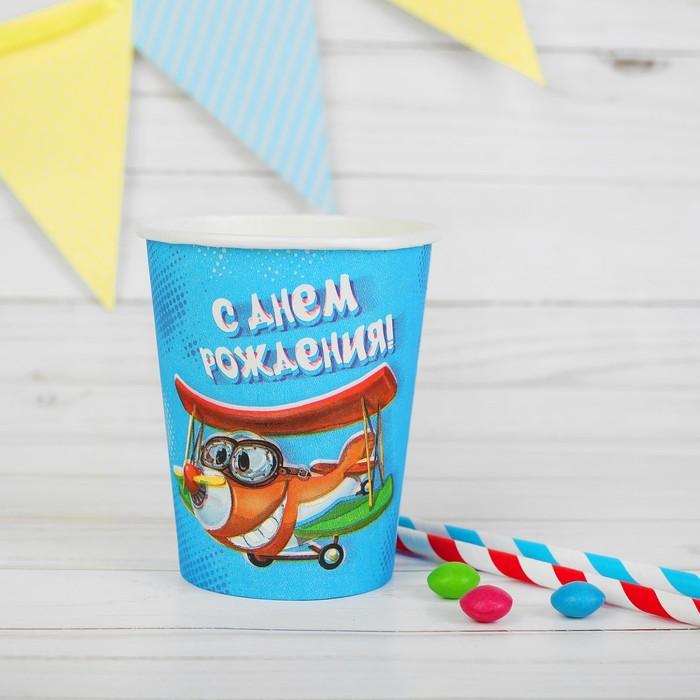 """Бумажный стакан """"С Днём Рождения"""", Самолётик, 250 мл"""
