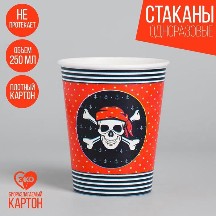 """Бумажный стакан """"Пиратский"""", 250 мл"""