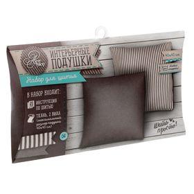 Интерьерные подушки «Стильный дизайн», набор для шитья, 2шт, 26 × 15 × 3 см