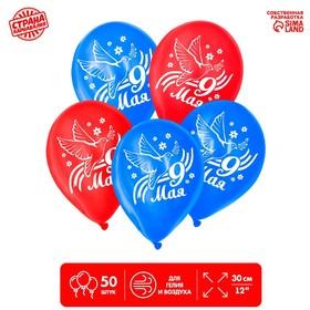 """A set of balloons """"May 9,"""" dove, 12"""", 50 PCs."""