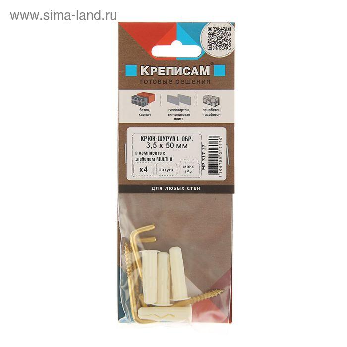 Крюк-шуруп L- образный 3.5х50 мм, латунированный, в комплекте c дюбелем MULTI 8x32 мм, 4 шт.
