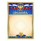 Грамота Российская символика с кубком