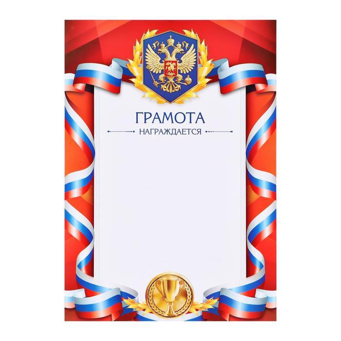 Грамота красная с гербом РФ