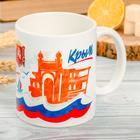 Кружка с сублимацией «Крым. Полигон», 300 мл (сублимация)