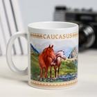 Кружка с сублимацией «Кавказ. Природа», 300 мл