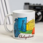 "Mug ""Chelyabinsk"", hand-drawn, 300 ml"