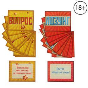 Игра вопрос-ответ 'Всегда готов!', (набор 20 карточек) 15,5х10 см Ош