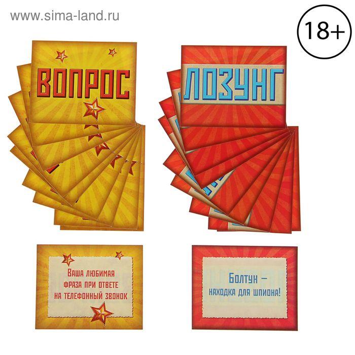 """Игра вопрос-ответ """"Всегда готов!"""", (набор 20 карточек) 15,5х10 см"""