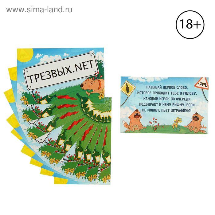 """Игра вопрос-ответ """"Трезвых.net 1-й уровень"""", (набор 10 карточек) 15,5х10 см"""