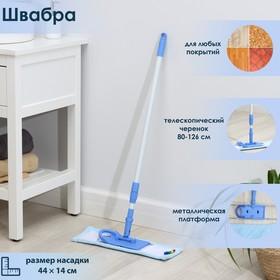 Швабра плоская, телескопическая ручка 80-126 см, насадка из микрофибры, цвет МИКС