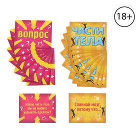 Игра вопрос-ответ 'Тело в дело' набор 20 карточек Ош