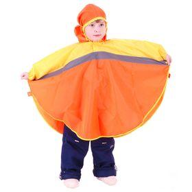 """Дождевик """"Светлячок"""", рост 122-128 см, цвет оранжево-жёлтый NAC04-122"""