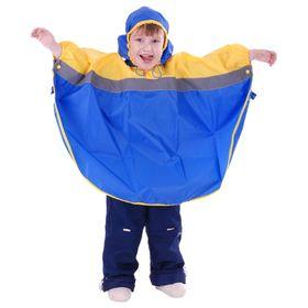 """Дождевик """"Светлячок"""", рост 86-92 см, цвет сине-жёлтый NAC05-086"""