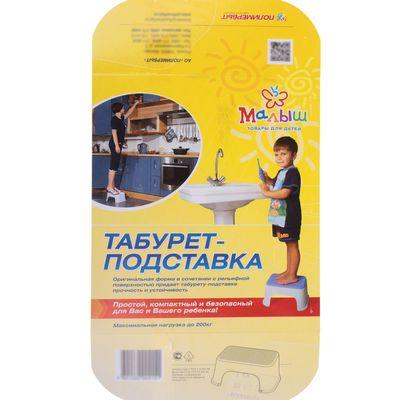 Детский табурет-подставка с прорезиненной рельефной поверхностью, цвета МИКС