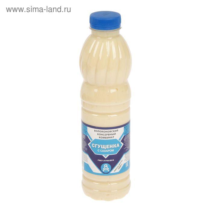"""Сгущенка с сахаром ТМ """"Славянка"""", 1 кг"""