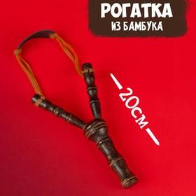 Рогатка фигурная, из бамбука Ош