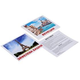 Обучающие карточки «Достопримечательности мира»
