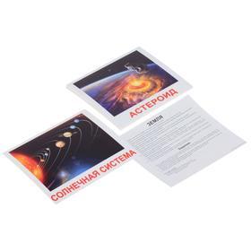 Обучающие карточки «Космос»
