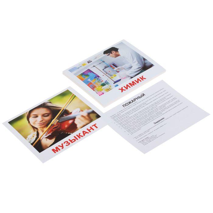 Обучающие карточки «Профессии»