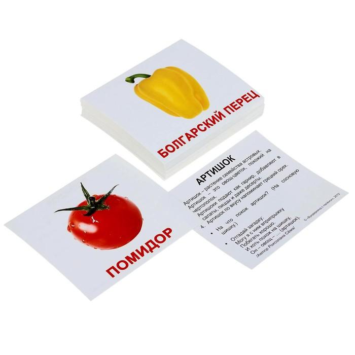 Набор карточек «Мини-40. Овощи»