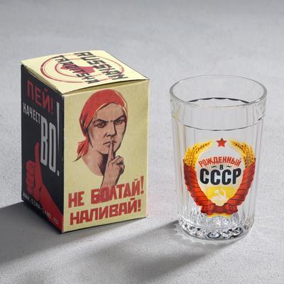 """Стакан граненый """"Рождённый в СССР"""", 250 мл"""